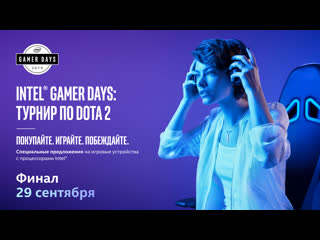 Intel ® gamer days по dota 2