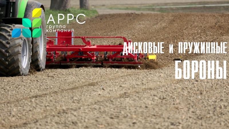 Дисковые и пружинные бороны Диас от официального дилера в Омске Группы компаний АРРС