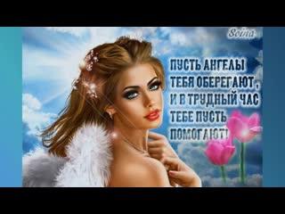 День Ангела. Автор: Зоя Беликова