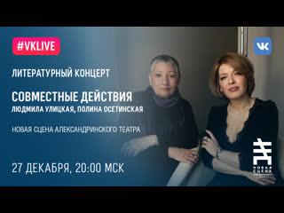 Прямая трансляция концерта Людмилы Улицкой и Полины Осетинской на Новой сцене