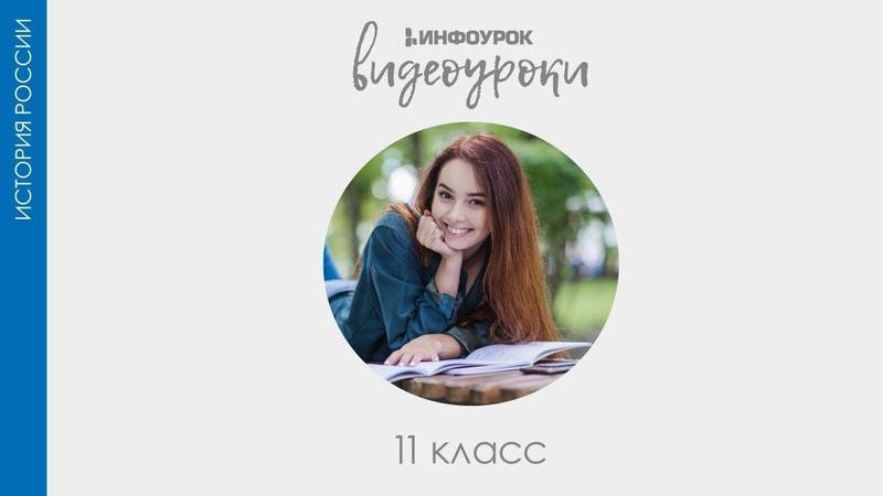 Начало XXI в в поисках новых решений История России 11 класс 34 Инфоурок