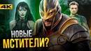 Вечные гайд по фильму Новые Мстители от Marvel