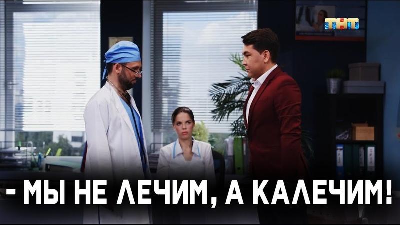 ОДНАЖДЫ В РОССИИ МЭР В ГОС БОЛЬНИЦЕ ONCE IN RUSSIA АЗАМАТ МУСАГАЛИЕВ ИГОРЬ ЛАСТОЧКИН 2020 HD