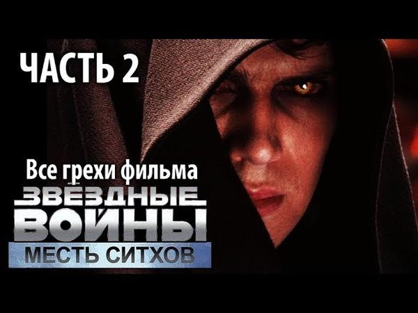 Все грехи фильма Звёздные войны Эпизод 3 Месть Ситхов Часть 2