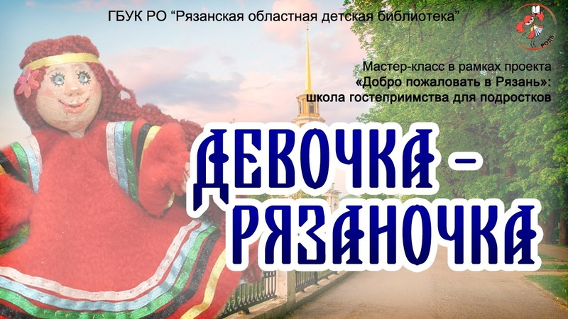 Девочка-рязаночка мастер-класс в рамках проекта «Добро пожаловать в Рязань»
