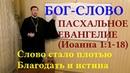 Прот. Д. Юревич. Бог-Слово: пролог Евангелия от Иоанна (Ин 1:1-18, пасхальное Евангелие)