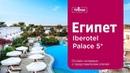 """Уютный пятизвёздочный отель в Шарм Эль Шейхе с концепцией все включено"""""""