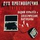WoT Music Team, Andrey Kulik feat. Andrius Klimka - Малиновка
