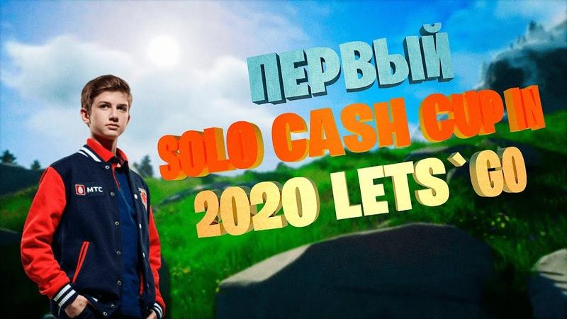 ПЕРВЫЙ SOLO CASH CUP 2020! ПОДЖАРКА ОТ DMITRIYLIXXX. LETW1K3, BENJYFISHY, TFUE TIMTHETATMAN, MYTH