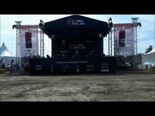 Открытие Фестиваля Сорвиголова