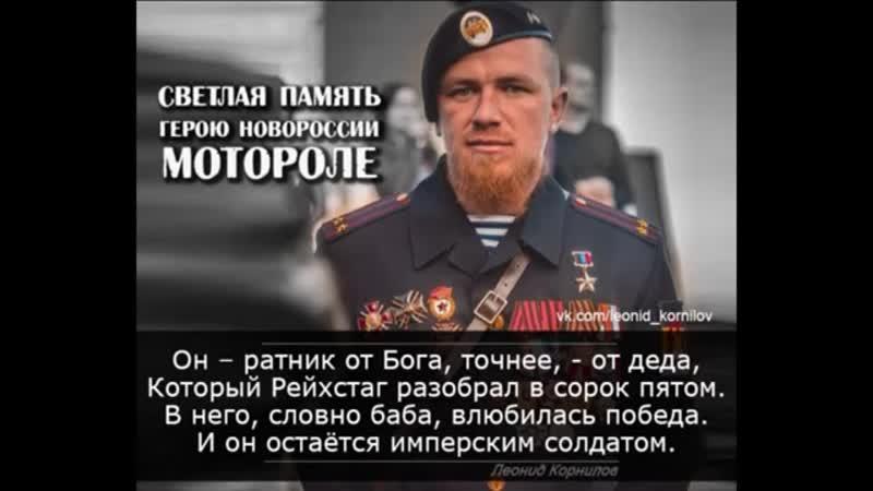 Памяти Арсена Павлова(Моторолле)