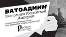 Экономика Российской империи колосс на глиняных ногах или рвущийся вперёд локомотив?