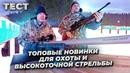 Новинки нарезного оружия. Тестируем карабины ВСС Ланкастер, Sabatti Gagarin и Sabatti Tactical EVO.