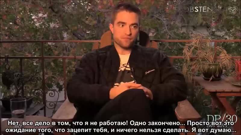 Интервью Роберта Паттинсона для DP 30 рус.суб Часть 2