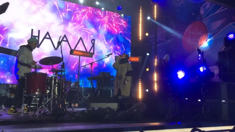 Наадя Облака Live 2020