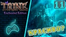 Trine Enchanted Edition Прохождение Часть 11 Руины пропавших
