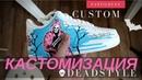 Кастомизация Nike Air Force Low custom warren loats