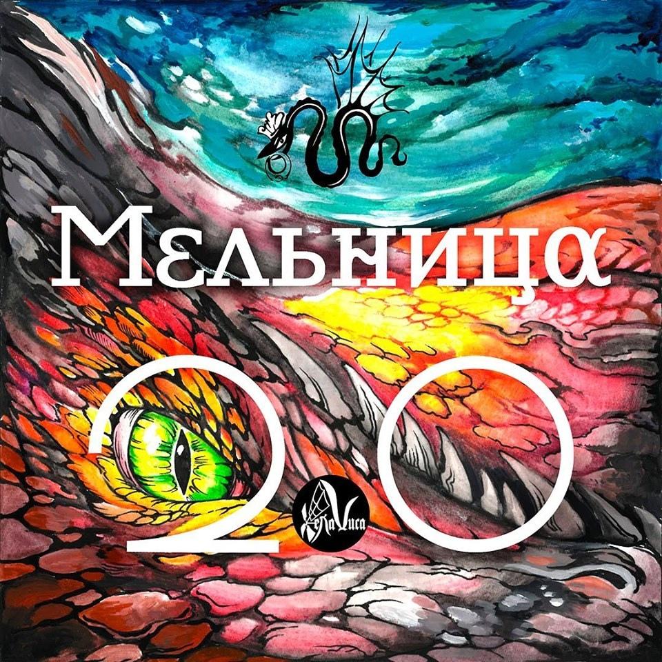 Мельница - 2.0 Vintage Sessions