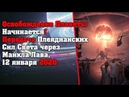 Освобождение Планеты Начинается Передача Плеядианских Сил Света через Майкла Лава 12 января 2020
