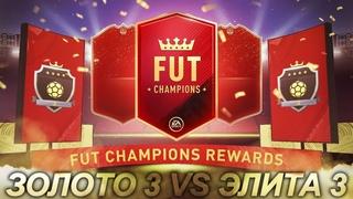 FIFA 20 ТИПИЧНЫЕ НАГРАДЫ ЗА ЭЛИТУ 3