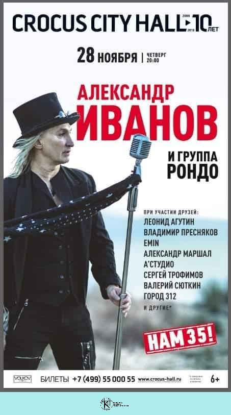Александр Иванов и группа «Рондо»