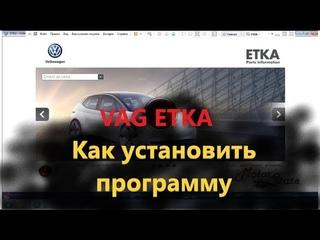 VAG ETKA Как установить программу подбора запчастей VW Audi Skoda Seat