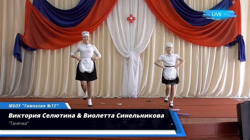 Виктория Селютина Виолетта Синельникова Международный Женский День 8 Марта в Гимназии №13