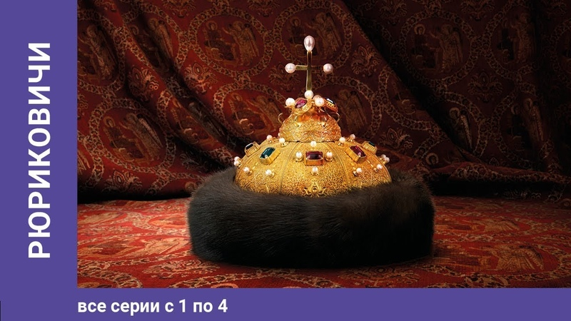 Рюриковичи 1 4 Серии Документальная Драма Star Media