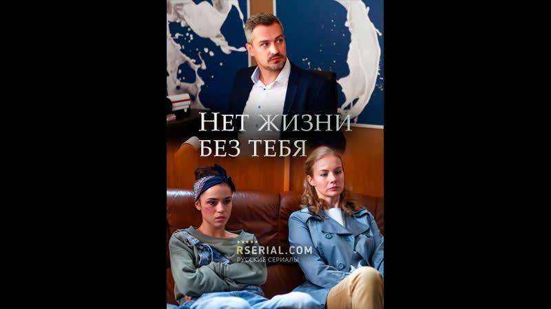 Нет жизни без тебя 4 серия из 4 (2019)