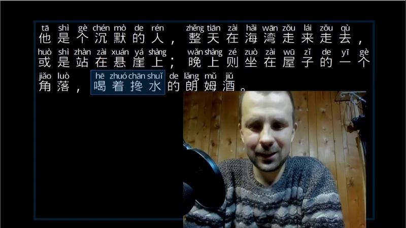 Читаю на Китайском языке Остров сокровищ Учим китайский Урок №3