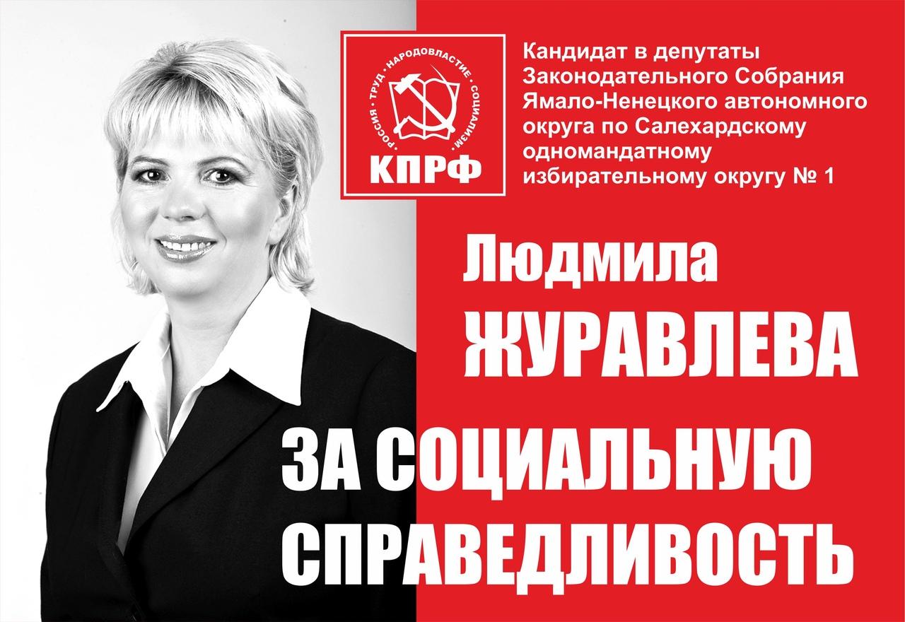 Программа избирательного объединения КПРФ на дополнительных выборах депутата Законодательного Собрания Ямало-Ненецкого автономного округа