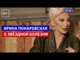 Ирина Понаровская о звёздной болезни  Андрей Малахов. Прямой эфир  Россия 1