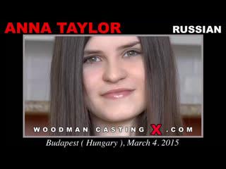 [WoodmanCastingX / PierreWoodman] Anna Taylor [Russian,Casting,Interview,Talking,Posing,All Sex,Hardcore,Oral,Anal,Blowjo]