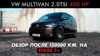 VW MULTIVAN  400 л.с   | ОБЗОР СПУСТЯ 150 000 км. НА STAGE 3+ REVO |