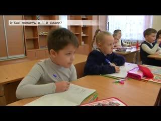 Время местное Эфир- 29-01-2020 - Как попасть в 1-й класс