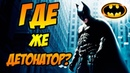 Бэтмен Темный Рыцарь 🔥 Школа Кунг Фу Легендарный Защитник Готэма
