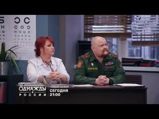 ОДНАЖДЫ В РОССИИ | Новый выпуск | СЕГОДНЯ в 21:00