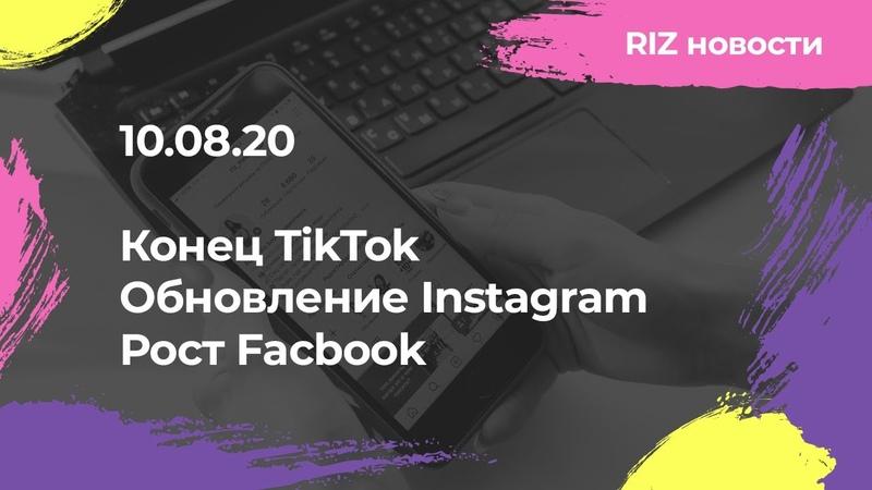 Что происходит с TikTok заменит ли его Instagram и на сколько вырос Facebook Riz новости
