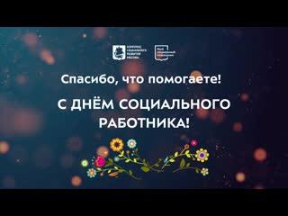 Спасибо, что помогаете! - ролик ко Дню социального работника