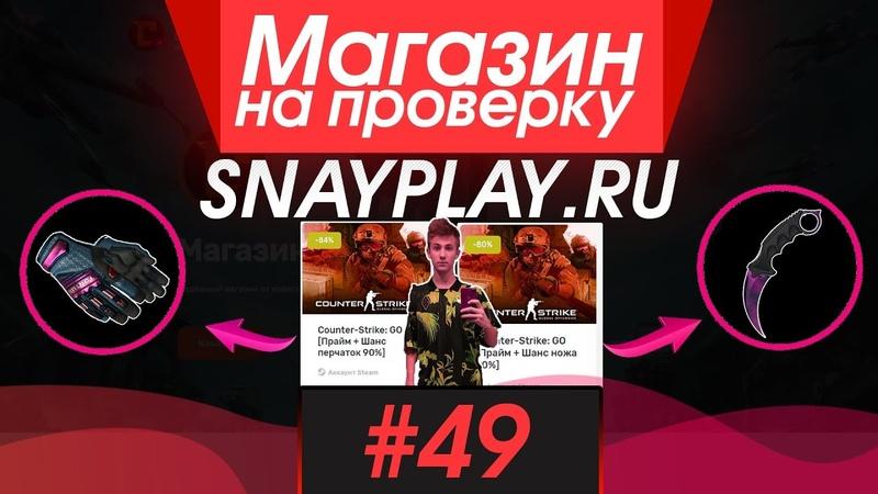 49 Магазин на проверку - snayplay.ru (КУПИЛ АККАУНТ КС ГО С НОЖОМ!) РАЗОБЛАЧЕНИЕ МАГАЗИНА СНЕЯ
