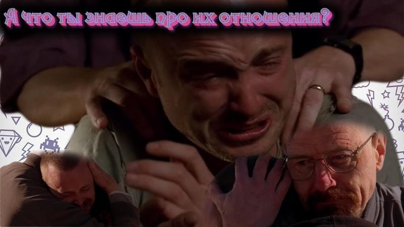 История отношений Уолтера Уайта и Джесси Пинкмана рус Story about Walter White and Jesse Pinkman