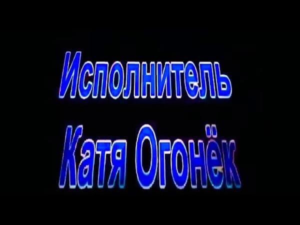 Катя Огонёк Еврейские Глаза Katya Ogonek Jewish Eyes