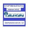 """Спортивный клуб """"Авангард"""""""