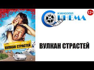 Кинозал Live: Вулкан страстей (2013). №1017. Смотрим мир не сходя с дивана: фильмы про путешествия