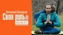 Видеоблог Своя роль Виталий Шакиров
