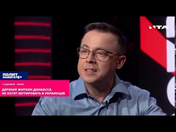 Дерзкие жители Донбасса не хотят мутировать в украинцев