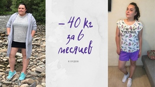 Как я похудела / Как похудеть / Минус 40 кг / Я худею
