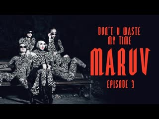 MARUV - Dont U Waste My Time (Эпизод третий)