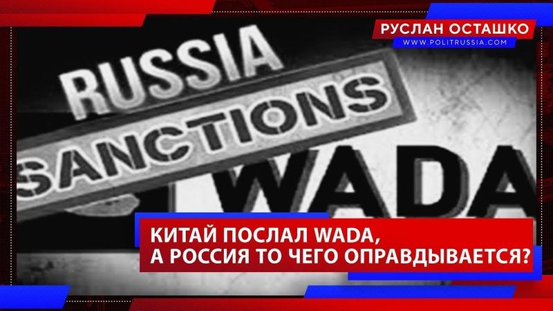 Китай послал WADA, а Россия оправдывается (Руслан Осташко)
