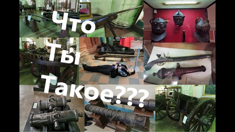 Невероятные музейные экспонаты и тайны артиллерии прошлого.